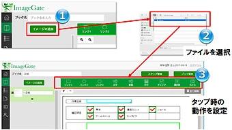 データを取り込みタップ時の動作を設定